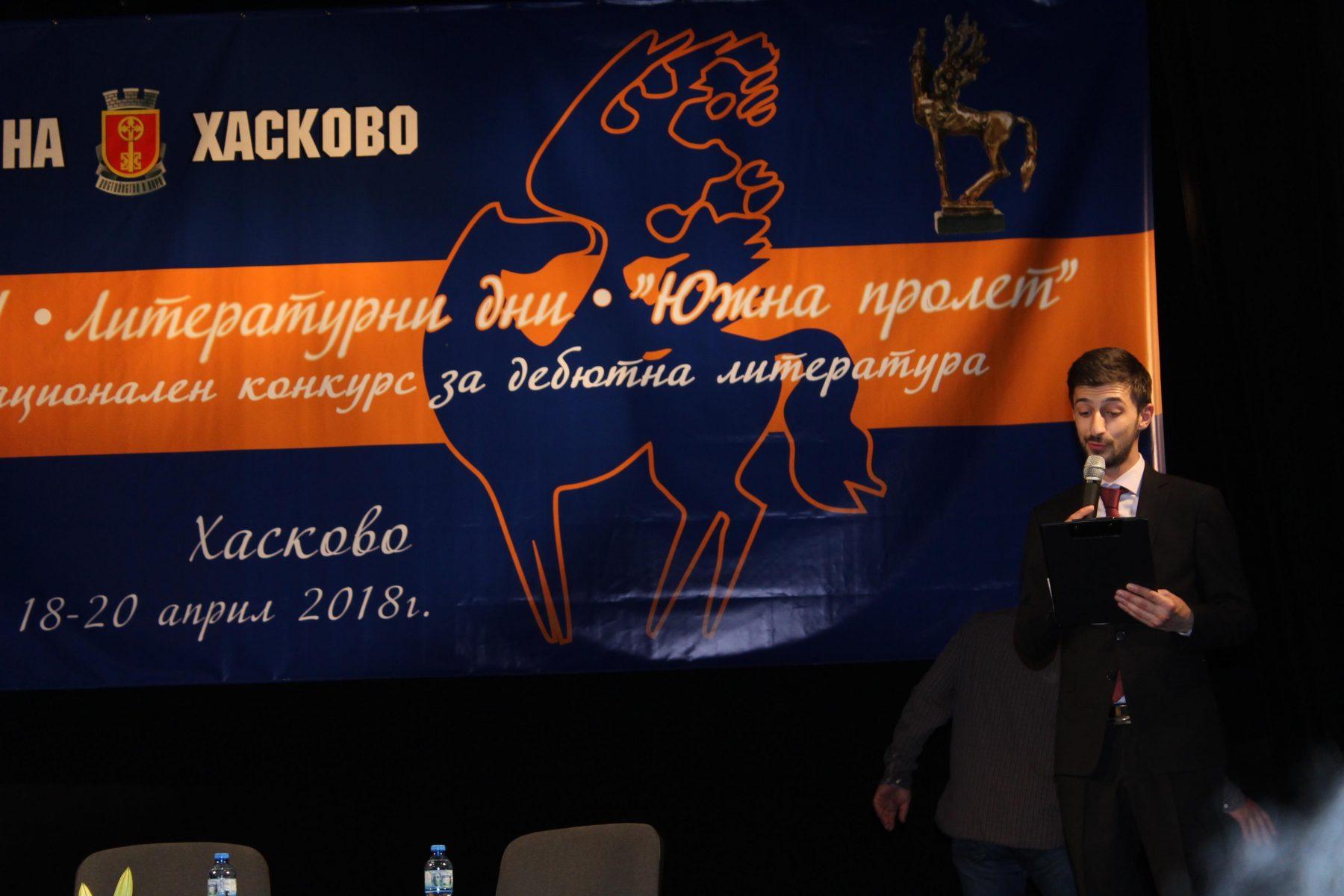 """Теодор Тодоров - Тео водещ на """"Южна пролет"""" Хаксово, 2018"""