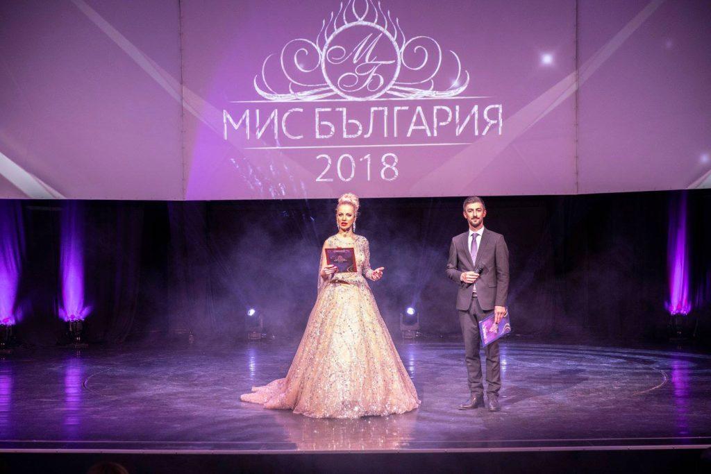 Боряна Баташова - водещ събития
