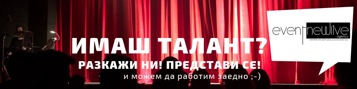 Имаш талант? Свържи се с нас - Event NewLive Agency
