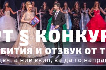 Event NewLive Agency Теодор Тодоров - Тео водещ за всяко събитие