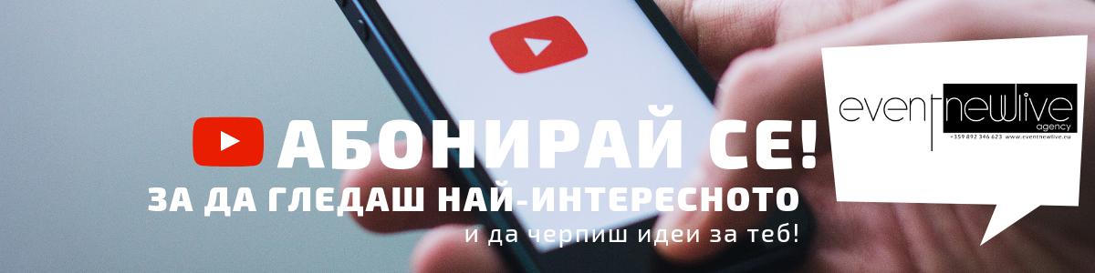 Абонирай се за Event NewLive Agency в YouTube