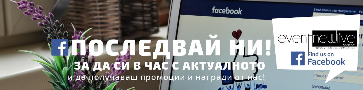 Последвай ни във FaceBook