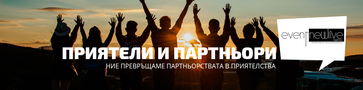 Приятели и партньори, Event NewLive Agency, Теодор Тодоров - Тео, Сватба, Парти и сватбена агенция