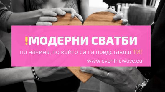 Модерни и актуални сватби - Event NewLive Agency!