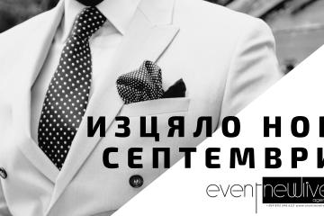 Сватбена агенция Event NewLive Agency Хасково, София, Теодор Тодоров - Тео top host