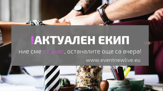 Актуални и готови за нови идеи и редизвикателства - Event NewLive Agency