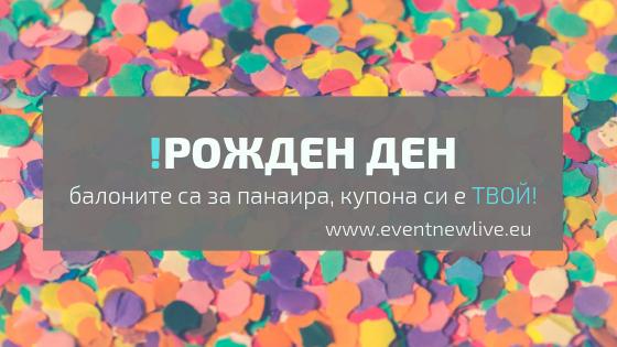 Организация на рожден ден, модерно и актуално - Event NewLive Agency