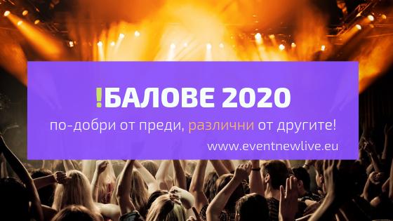 Разлини и модерни абитуриентски балове 2020 - Event NewLive Agency