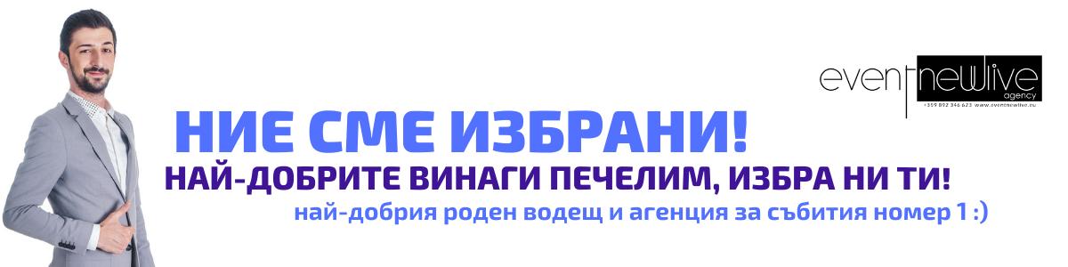 Теодор Тодоров най-добрия водещ в България и Event NewLive Agency