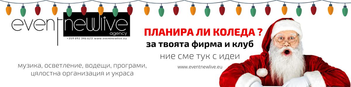 Планирай коледа с Event NewLive Agency