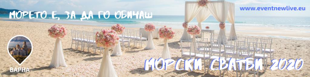 Морски сватби, Варна - Event NewLive Agency