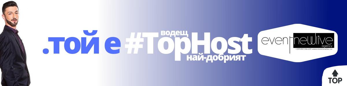 Теодор Тодоров - Тео - най-добрият водещ на събития в страната