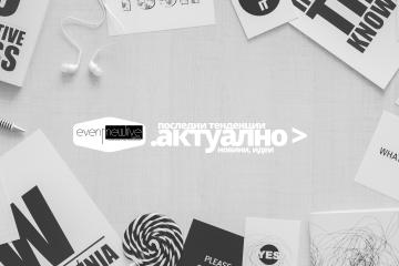 Актуални новини и тенденции за теб и твоето парти - Event NewLive Agency