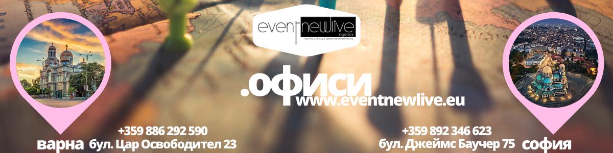 Контакти - Event NewLive Agency