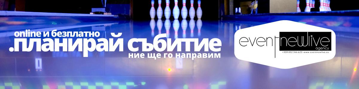 Цялостна организация на събития, сватба, балове, фирмени и частни партита - Event NewLive Agency