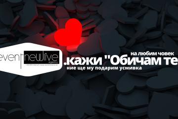 """Кажи: """"Обичам те!"""" с Event NewLive Agency"""