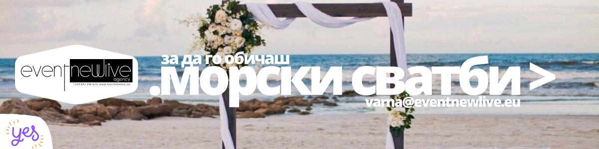 Реализация на морски сватби 2020 - Event NewLive Agency Varna - офис Варна, украса и декорация