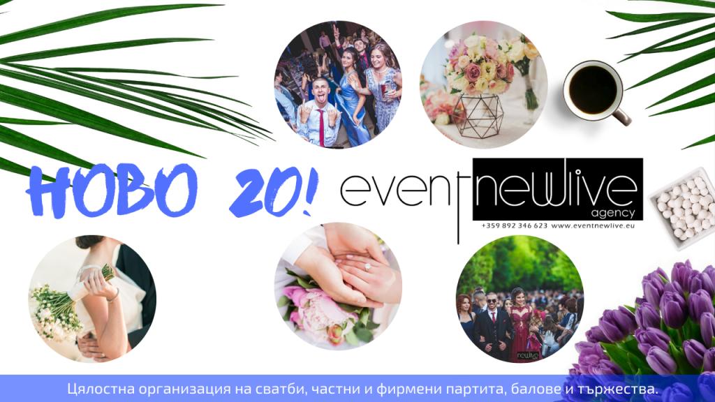Ново 20 през 2020 от Event NewLive Agency