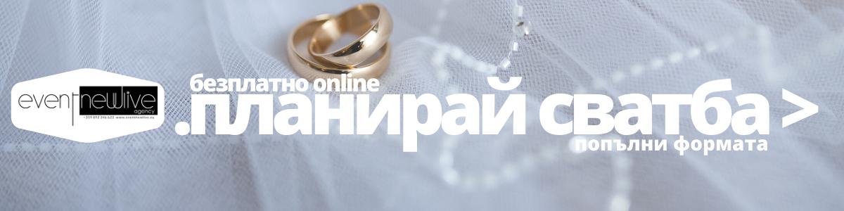 Планирай онлайн сватба - Event NewLive Agency - планирай безплатно онлайн твоята мечтана сватба