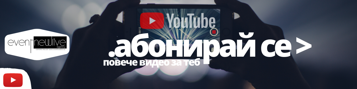 Абонирай се за YouTube Event NewLive Agency