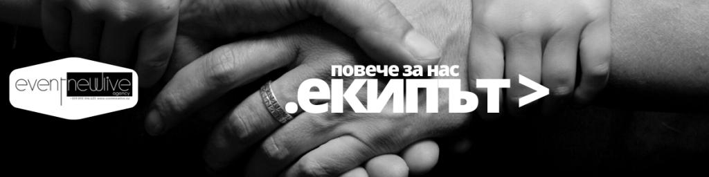 Повече за ЕКИПЪТ на Event NewLive Agency - информация за екипа