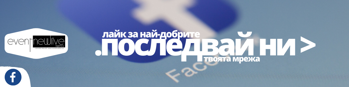 Последвай Event NewLive Agency във Facebook