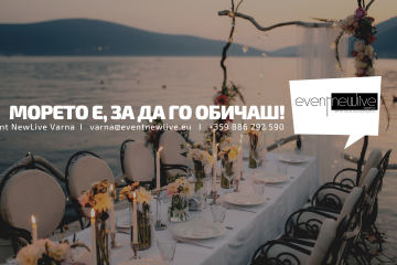Морето е, за да го обичаш! Организация на сватби, балове, фирмени партита и други във Варна и на морето!