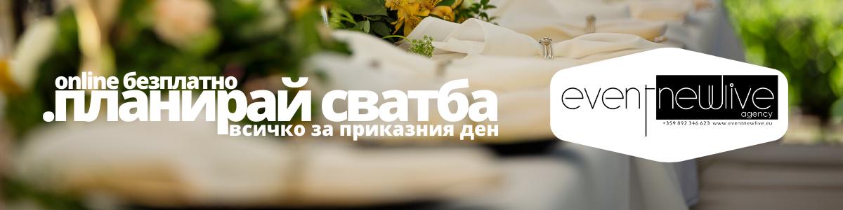 Планирай сватба онлайн безплатно - Event NewLive Agency