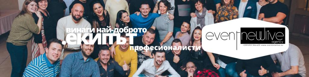 Екипът за най-доброто парти за теб - Event NewLive Agency