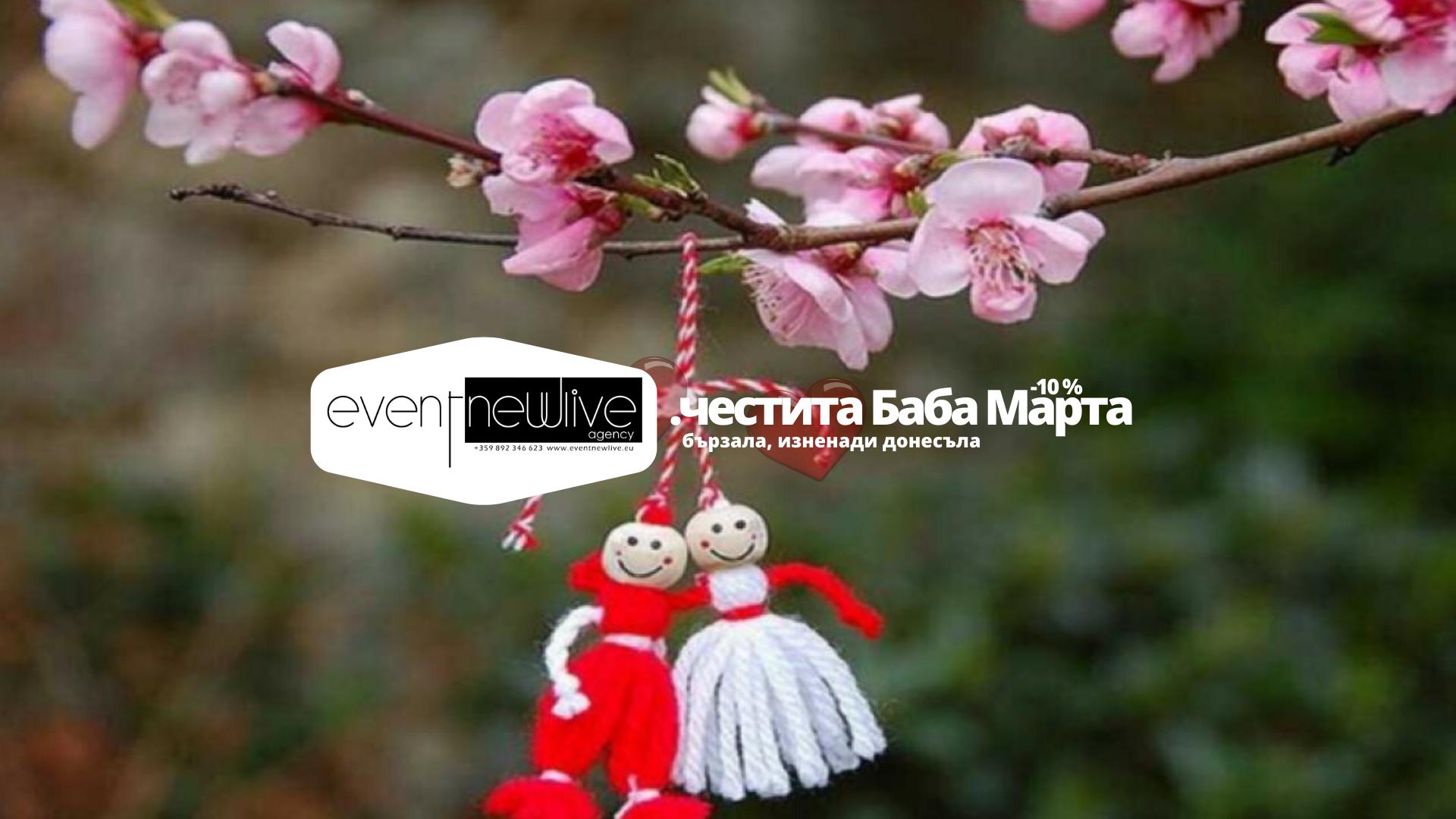 Сватбена агенция, организация на сватби, балове, фирмени и частни партита - Event NewLive Agency