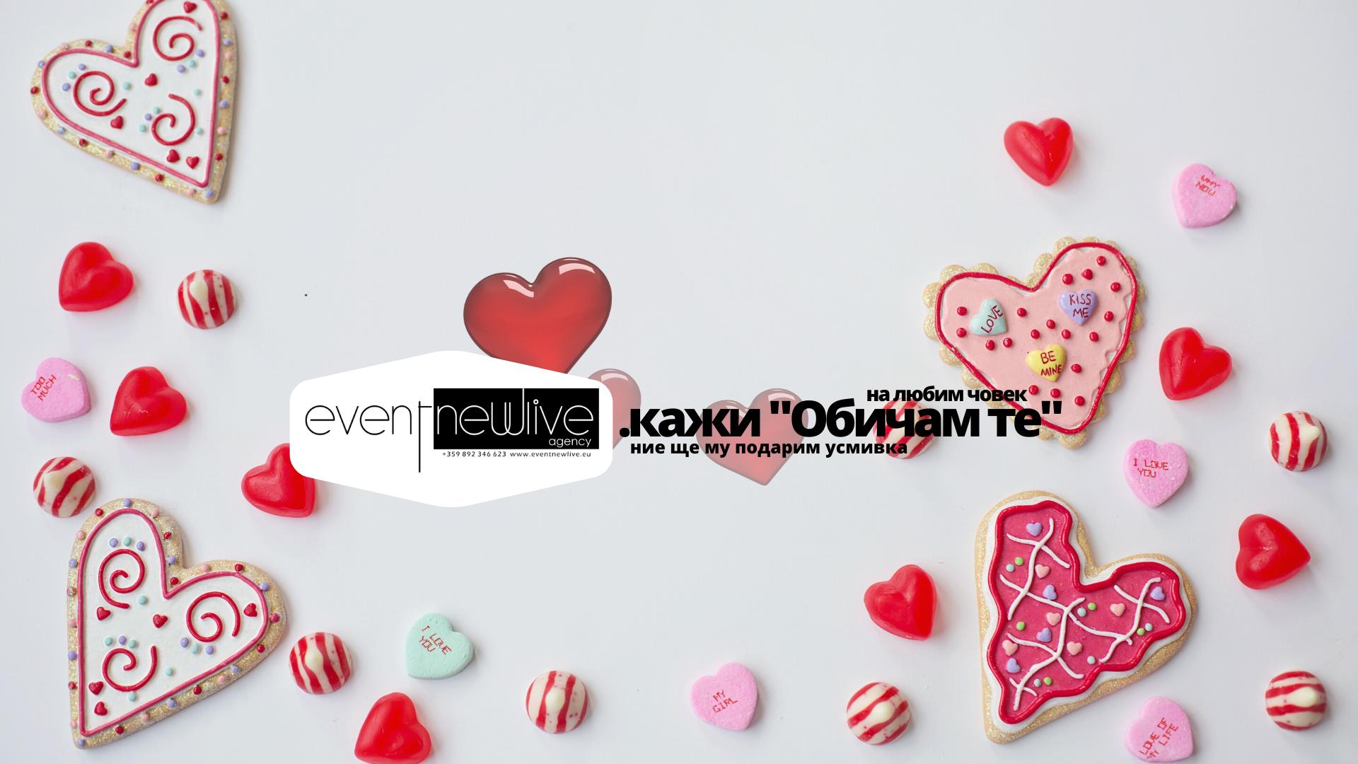 Те казаха: Обичам те!, Event NewLive Agency, цялостна организация на сватби, балове и фирмени и частни партита