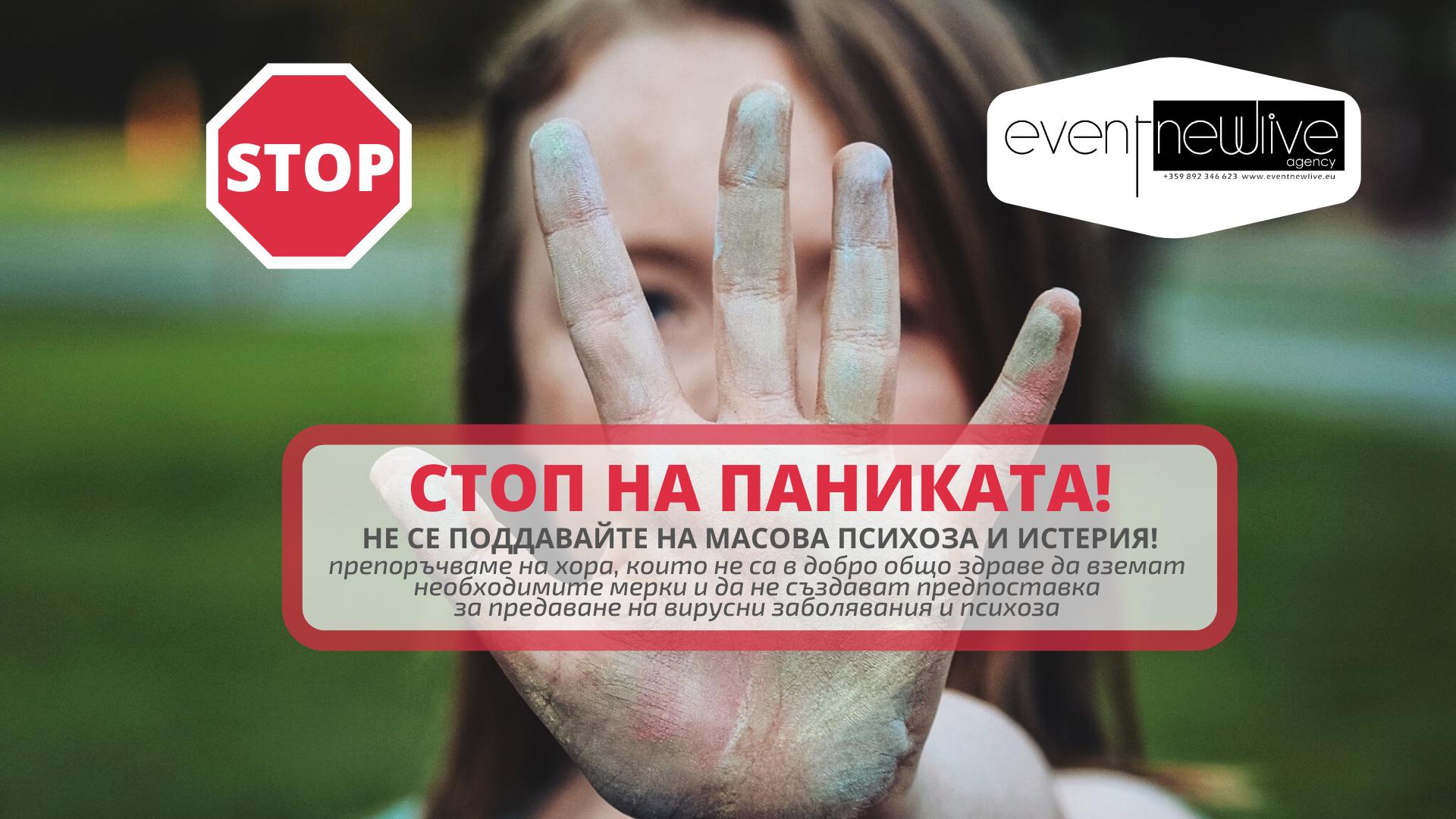 Стоп на паниката – Event NewLive Agency