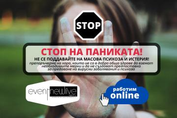 Работим онлайн, планираме с теб - твоите събития: Event NewLive Agency