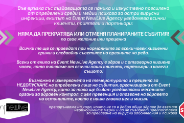 Важно съобщение за корона вируса и Event NewLive Agency