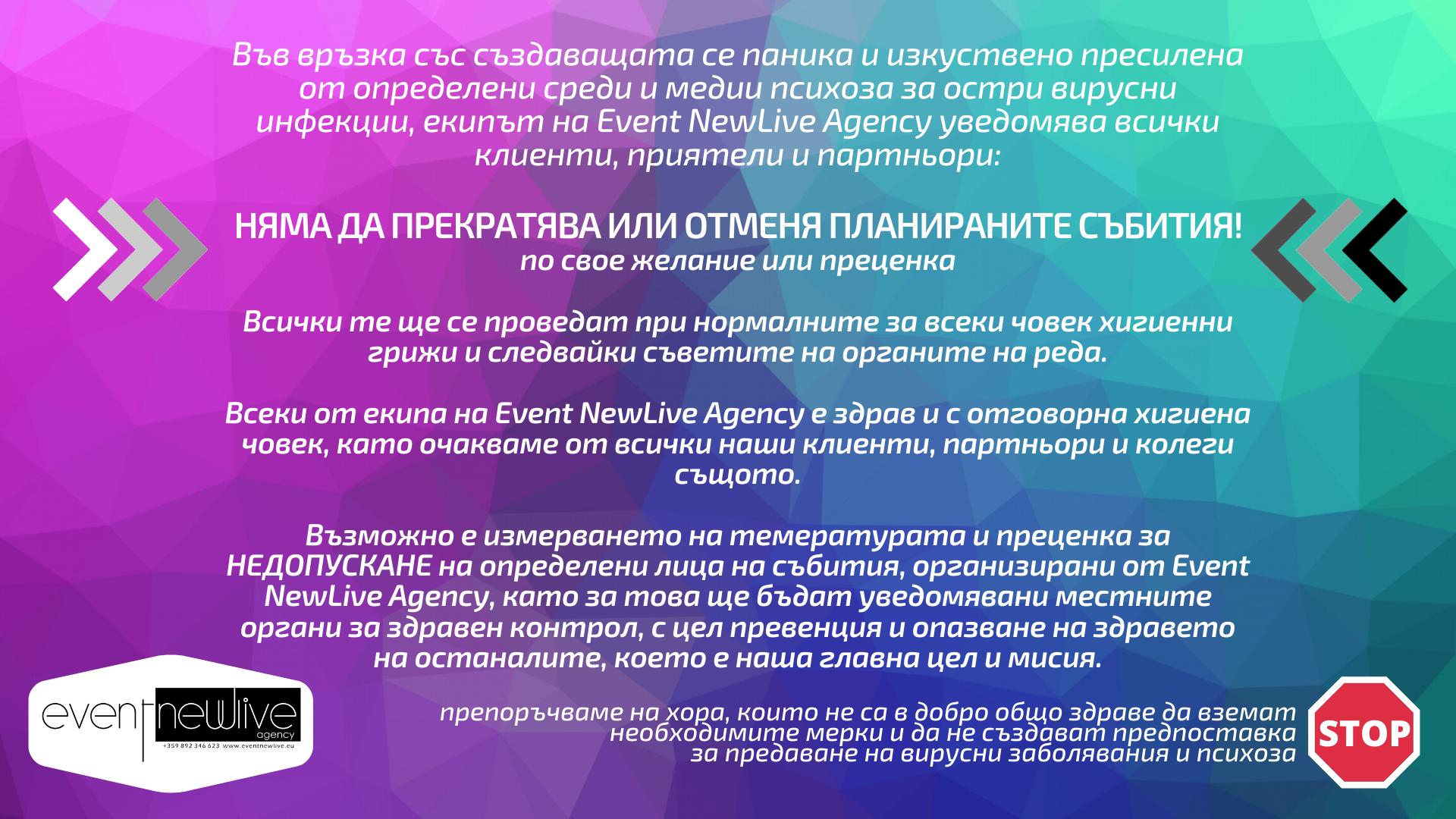 Важно съобщение за корона вируса и Event NewLive Agency