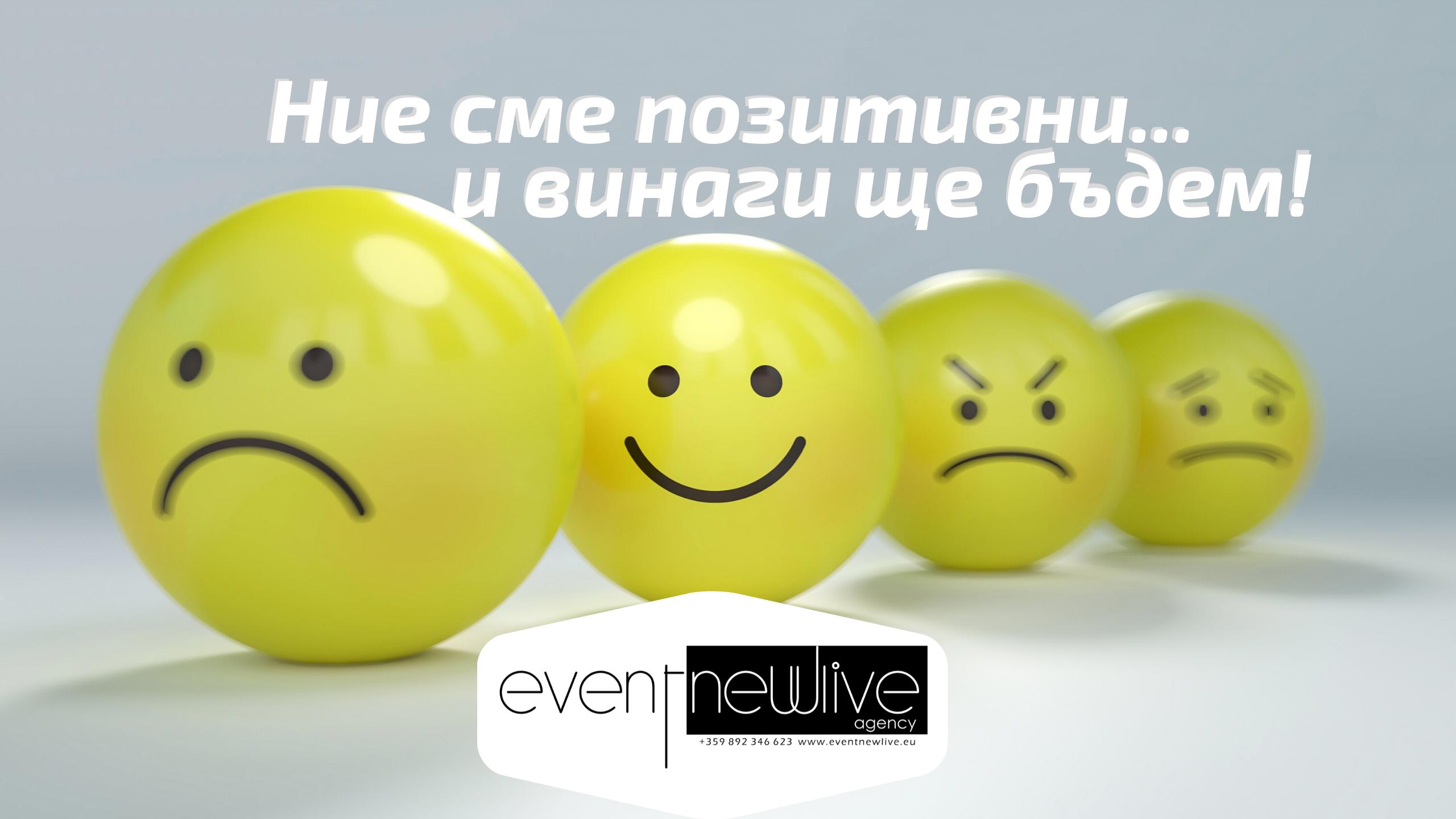 Ние сме позитивни и винаги ще бъдем! - Event NewLive Agency