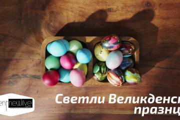 Светли Великденски Празници, приятели! - Event NewLive Agency