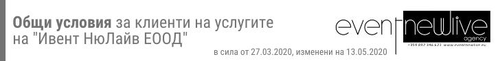 Общи условия - Event NewLive Agency