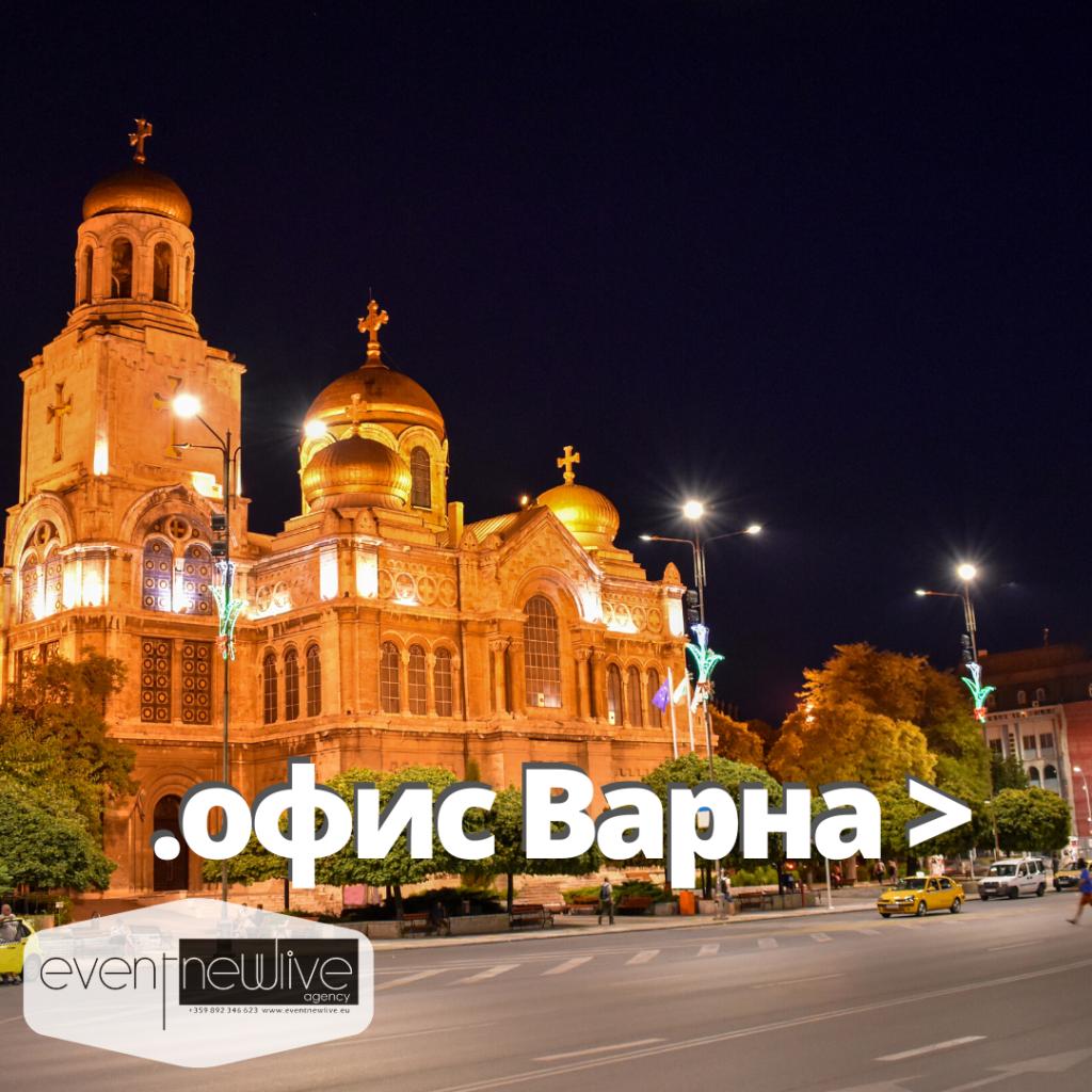 Морска сватба. Сватба Варна - Event NewLive Agency