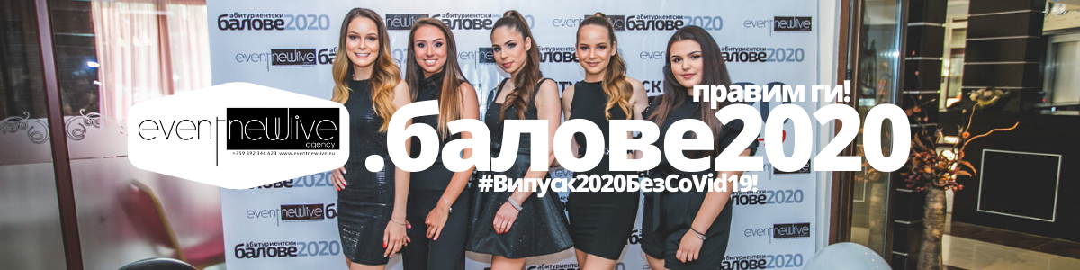 Балове 2020 - Event NewLive Agency: правим ги!