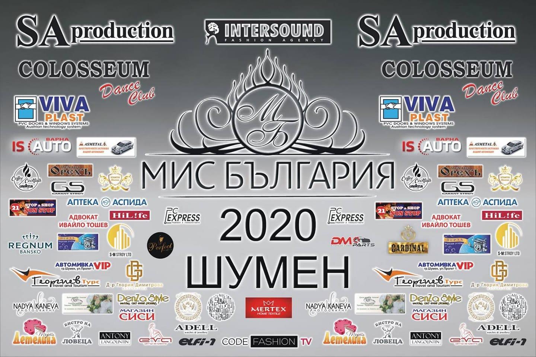 Мис Шумен - Event NewLive Agency - Теодор Тодоров - водещ