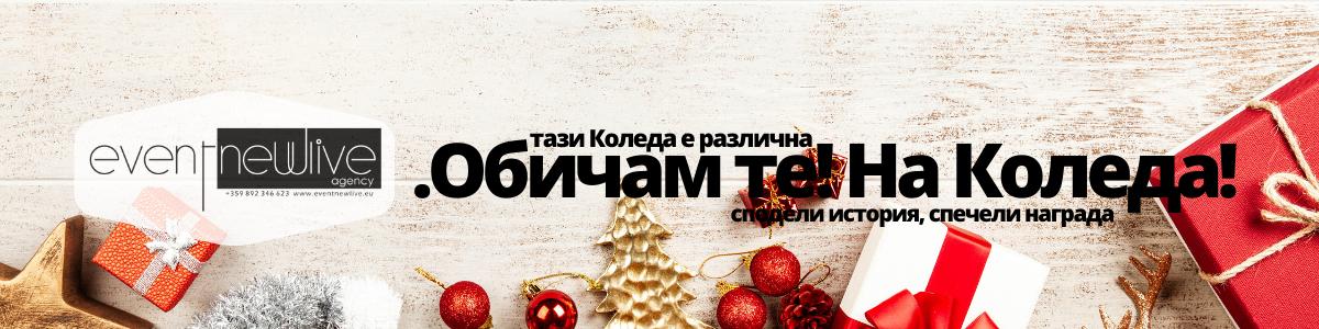 Обичам те! На Коледа! - Event NewLive Agency - организация на сватби, балове, фирмени и частни партита!