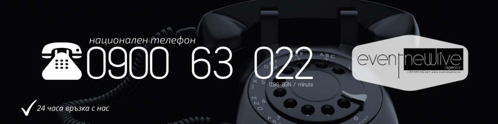 Планирай по телефона с Event NewLive Agency - 090063022