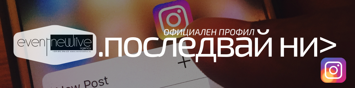 Последвай ни в Instagram - Event NewLive Agency