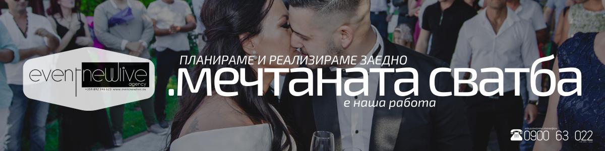 Планираме заедно с теб мечтаната сватба - Event NewLive Agency - www.eventnewlive.eu
