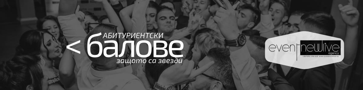 Абитуриентски балове - Event NewLive Agency - www.eventnewlive.eu