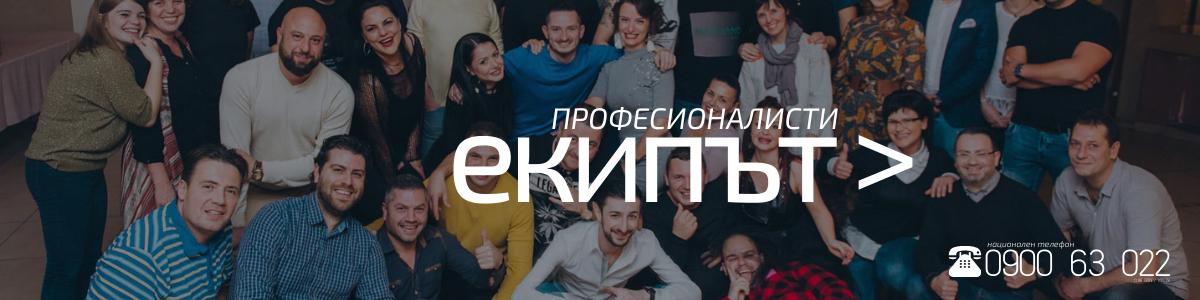 Екипът на Event NewLive Agency - www.eventnewlive.eu