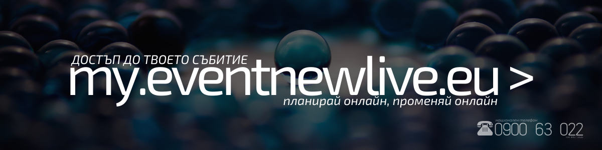 Демо-страница на my.eventnewlive.eu - планирай твоето събитие онлайн - www.eventnewlive.eu