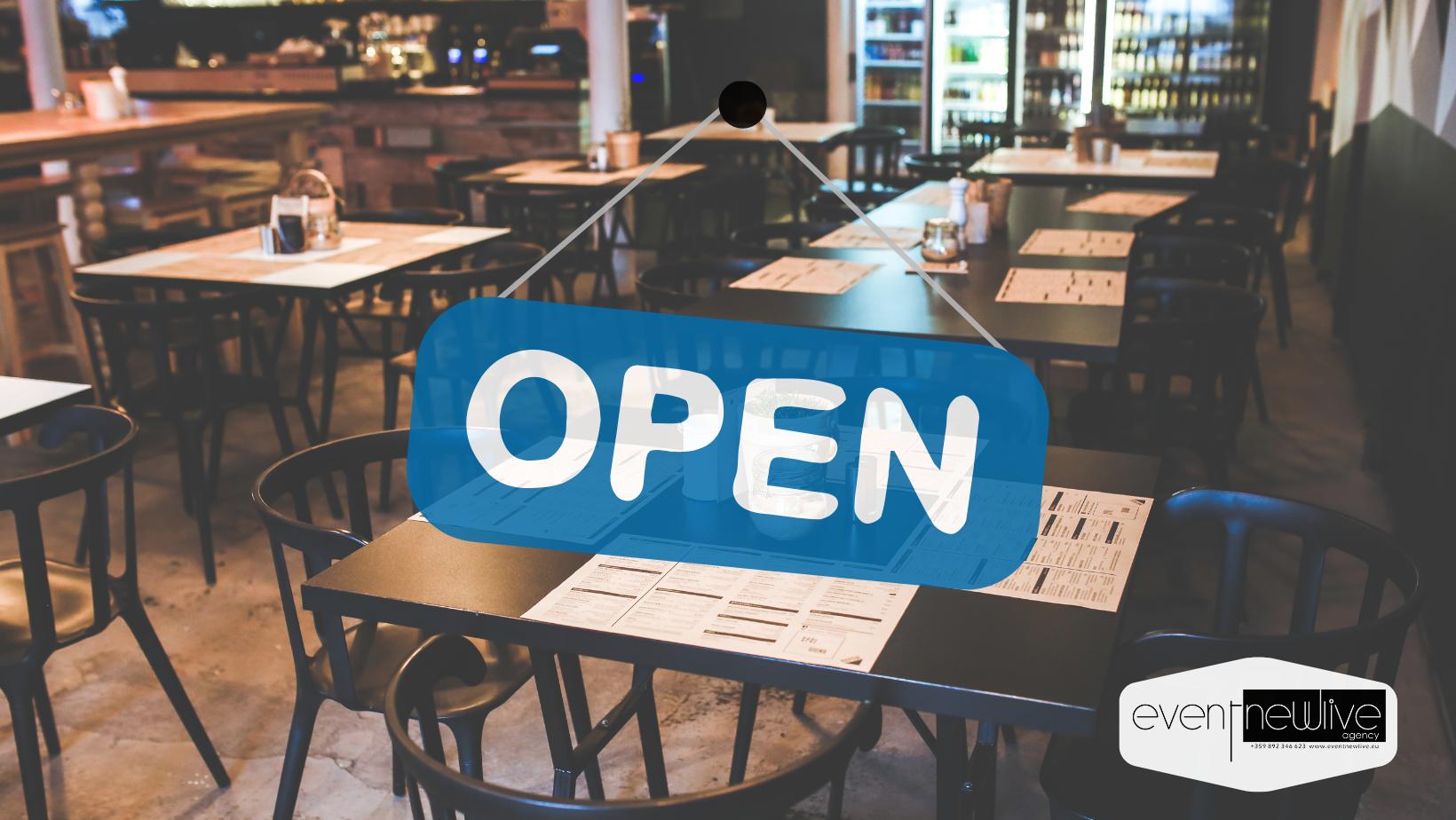 В подкрепа на искането за отваряне на заведения от 01.02.2021 – www.eventnewlive.eu