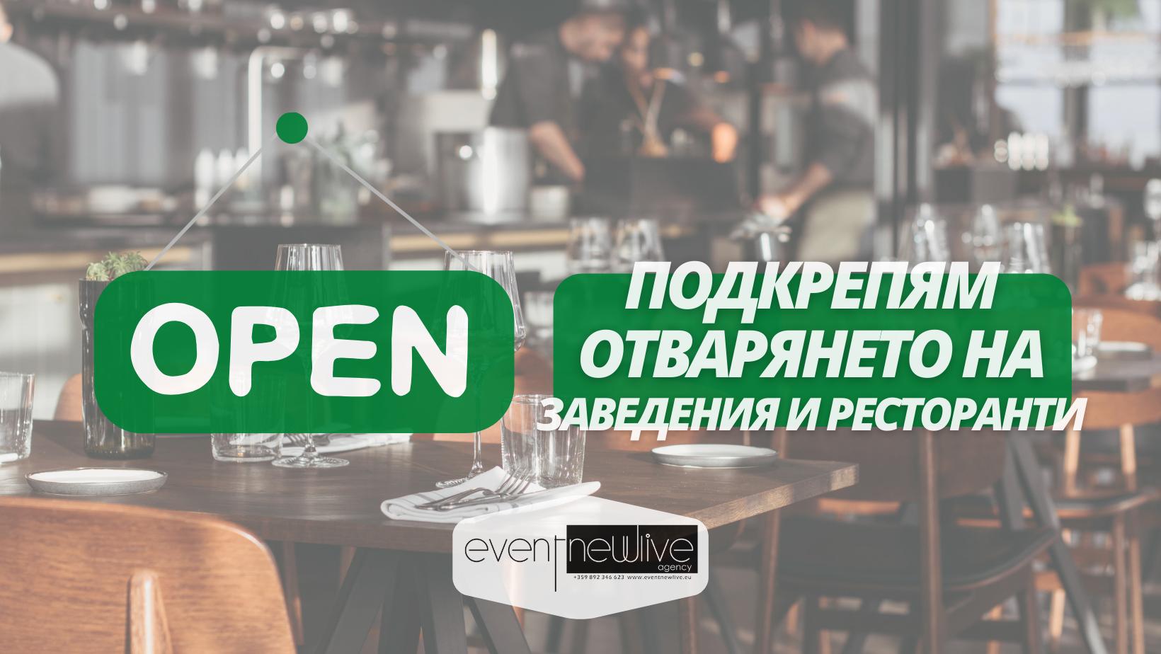 Подкрепяме отварянето на заведения и ресторанти – www.eventnewlive.eu
